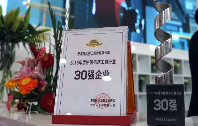 "CIMT2017盛大开幕,海天精工再获""行业30强"""